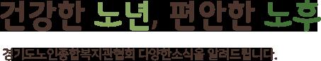 건강한노년 편안한노후 경기도노인복지관협회 다양한소식을 알려드립니다.