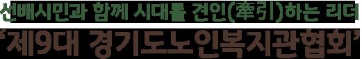 더불어 행복한 선진노인복지의 리더 '제8대 경기도노인복지관협회'